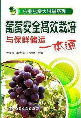 农业专家大讲堂系列--葡萄安全高效栽培与保鲜储运一本通.pdf