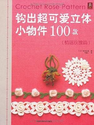 钩出超可爱立体小物件100款:情迷玫瑰篇.pdf