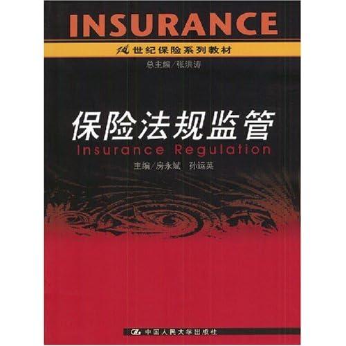 保险法规监管/21世纪保险系列教材