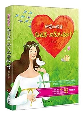 母爱的颜色:我的第一本艺术胎教书.pdf