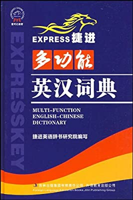 捷进多功能英汉词典.pdf
