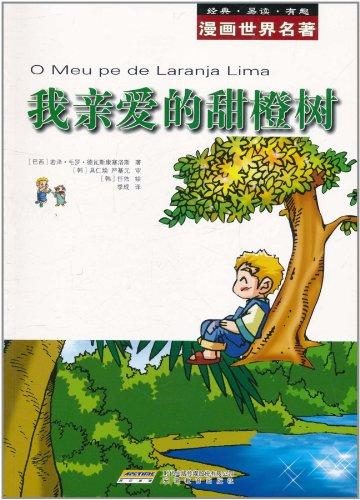 我亲爱的甜橙树简介_漫画世界名著:我亲爱的甜橙树图片
