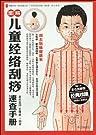图解儿童经络刮痧速查手册.pdf