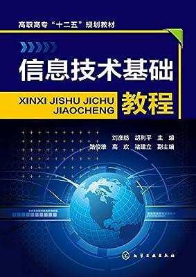 信息技术基础教程.pdf
