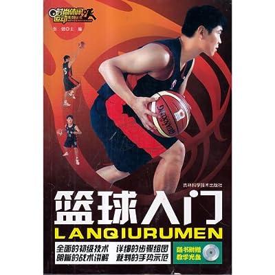篮球入门 初级技术+步骤组图+战术讲解+手势示范 附赠光盘.pdf