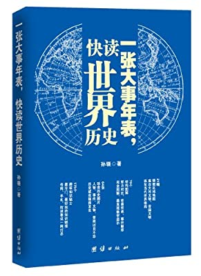 一张大事年表,快读世界历史.pdf