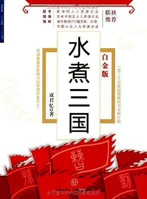 水煮三国.pdf