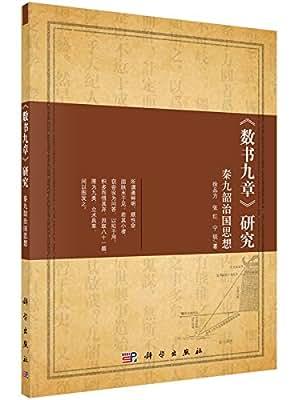 《数书九章》研究:秦九韶治国思想.pdf