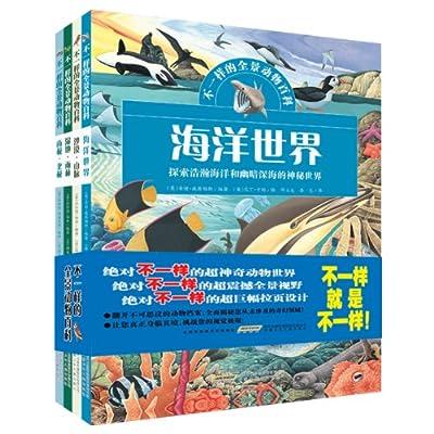 不一样的全景动物百科.pdf