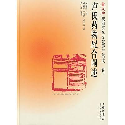 卢火神扶阳医学文献菁华集成:卢氏药物配合阐述.pdf
