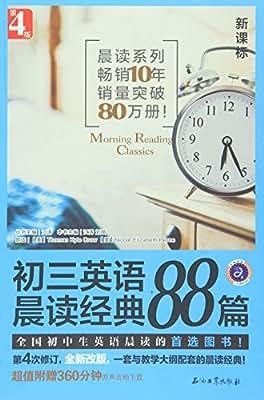 江涛英语:初三英语晨读经典88篇.pdf