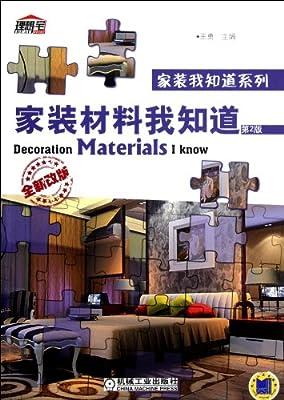 家装材料我知道.pdf