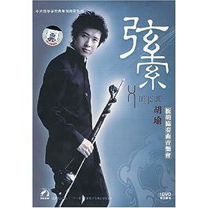 藏族舞曲古筝谱子
