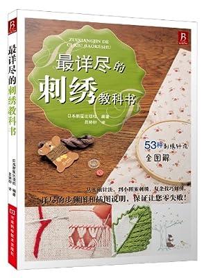 最详尽的刺绣教科书.pdf