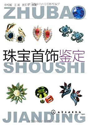 珠宝首饰鉴定.pdf