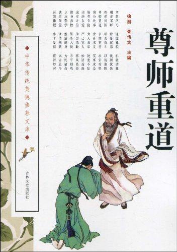 关于处世方法,尊师重道,学习道理,家庭教育和做人原则的古代名言图片