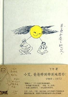 小艾,爸爸特别特别地想你!.pdf