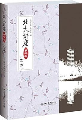 北大讲座精华集.pdf