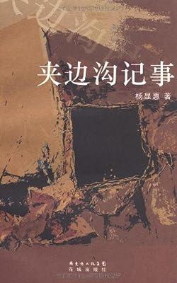 夹边沟记事.pdf