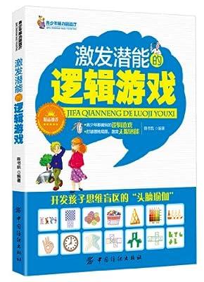 激发潜能的逻辑游戏/青少年脑力游戏厅.pdf
