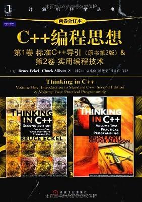 C++编程思想.pdf