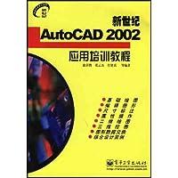 新世纪AutoCAD2002应用培训教程/新世纪电脑应用培训教程