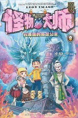 怪物大师:云海国的鱼龙公主.pdf