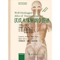 沃氏人体解剖学图谱