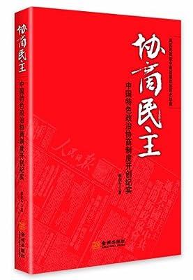 协商民主:中国特色政治协商制度开创纪实.pdf