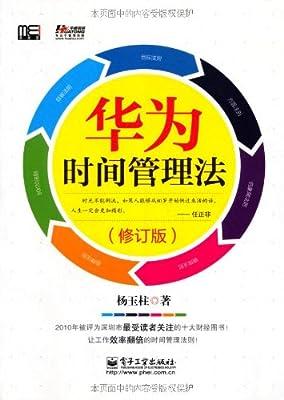 华为时间管理法.pdf