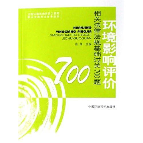 环境影响评价相关法律法规基础过关700题
