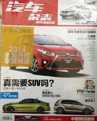 汽车杂志 2014年1月总第396期 2014年度车型评选揭晓.pdf