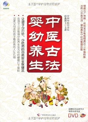 中医古法婴幼养生.pdf