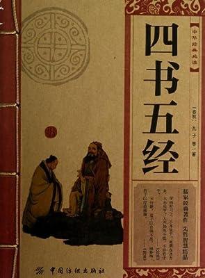 中华经典必读:四书五经.pdf