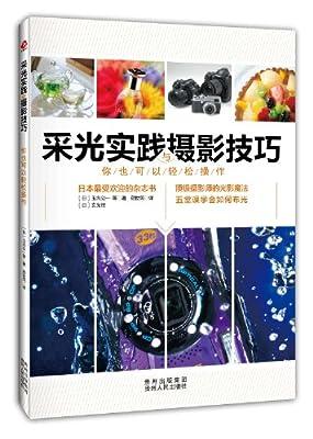 采光实践与摄影技巧.pdf