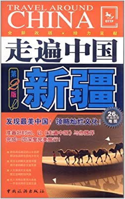 走遍中国:新疆.pdf