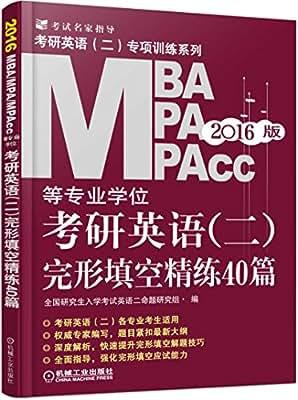 MBA、MPA、MPAcc等专业学位考研英语:完形填空精练40篇.pdf