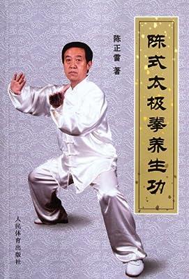 陈式太极拳养生功.pdf