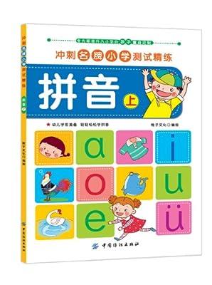 冲刺名牌小学测试精练:拼音·上.pdf