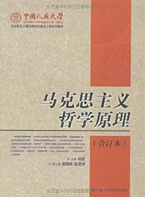 马克思主义哲学原理.pdf