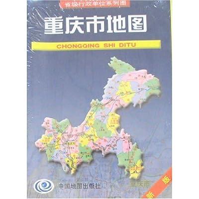 重庆市地图(新版)/中华人民共和国省级行政单位系列图-地图 on 地图