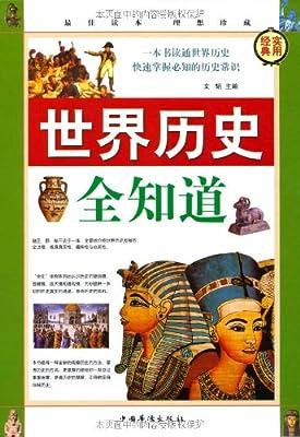 世界历史全知道.pdf