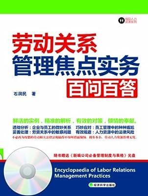 劳动关系管理焦点实务百问百答.pdf