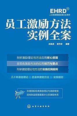 人力资源管理实操大全系列:员工激励方法实例全案.pdf