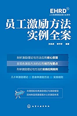 员工激励方法实例全案.pdf