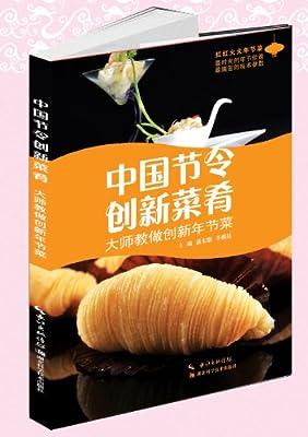 中国节令创新菜肴.pdf