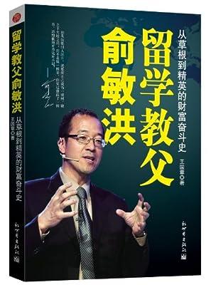 留学教父俞敏洪.pdf
