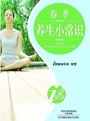 春季养生小常识.pdf