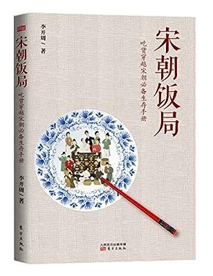 宋朝饭局.pdf