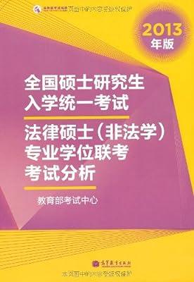 高教版考试用书•全国硕士研究生入学统一考试:2013法律硕士专业学位联考考试分析.pdf